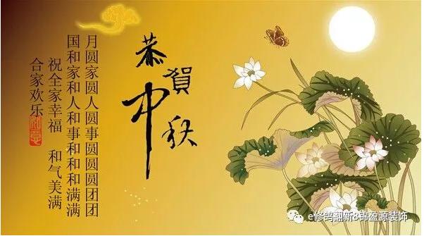 锦盈源装饰---中秋送祝福!